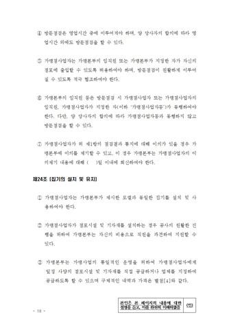 프랜차이즈 표준계약서(커피전문점) - 섬네일 19page