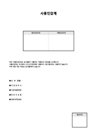사용인감계(법인) - 섬네일 1page