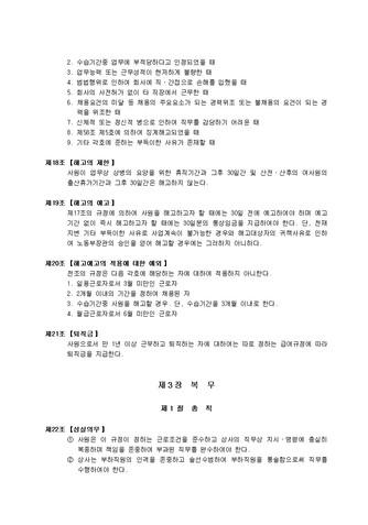 취업규칙(2) - 섬네일 4page