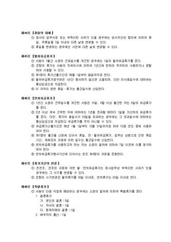 취업규칙(2) - 섬네일 8page