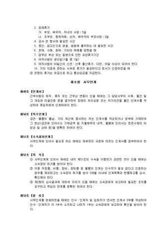 취업규칙(2) - 섬네일 9page