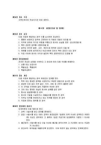 취업규칙(2) - 섬네일 10page
