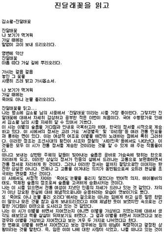(감상문) 진달래꽃을 읽고 - 섬네일 1page
