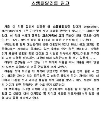(감상문) 스텝패밀리를 읽고 - 섬네일 1page