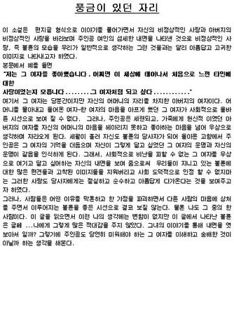 (감상문) 풍금이 있던 자리 - 섬네일 1page