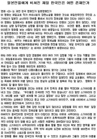 (감상문) 일본인들에게 비쳐진 재일 한국인은 어떤 존재인가 - 섬네일 1page