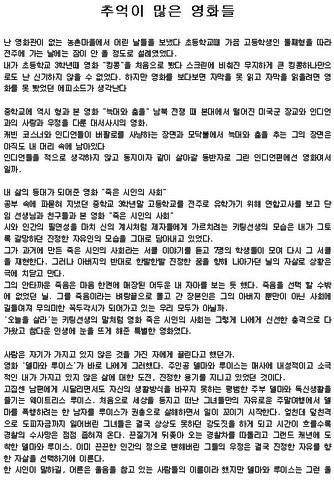 (감상문) 추억이 많은 영화들 - 섬네일 1page
