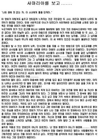 (감상문) 사마리아를 보고 - 섬네일 1page