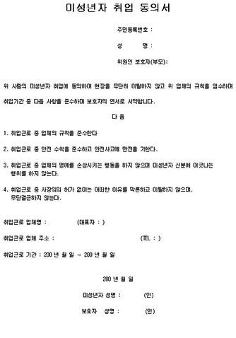 미성년자 취업 동의서 - 섬네일 1page