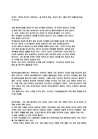 (감상문) 괭이부리말 아이들을 읽고 나서 - 섬네일 2page
