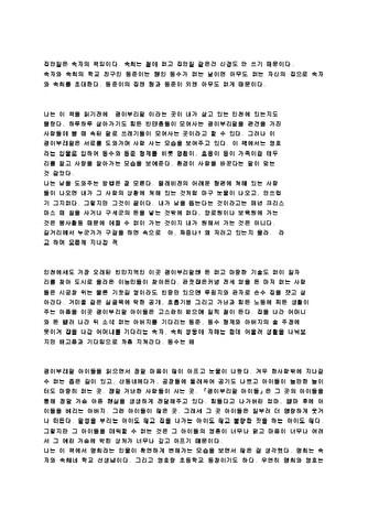 (감상문) 괭이부리말 아이들을 읽고 나서 - 섬네일 3page