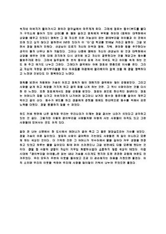 (감상문) 괭이부리말 아이들을 읽고 나서 - 섬네일 4page