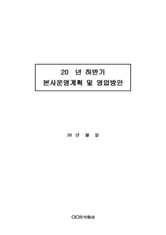 운영계획 및 영업방안 - 섬네일 1page