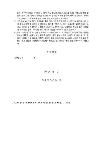 (고소장) 폭력행위 등 처벌에 관한 법률위반(상해) - 섬네일 2page