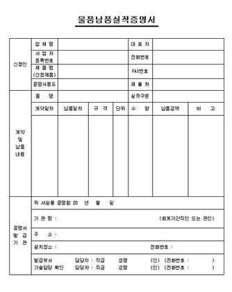 물품납품 실적증명서 - 섬네일 1page