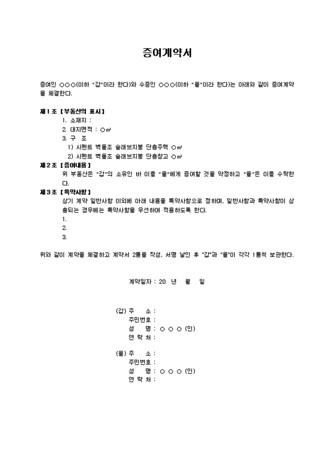 증여계약서 - 섬네일 1page