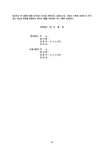 전기공사표준하 도급계약서(양식샘플) - 섬네일 2page