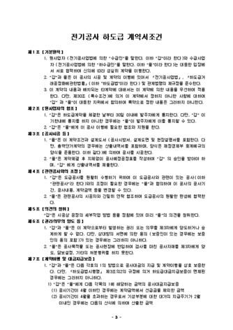 전기공사표준하 도급계약서(양식샘플) - 섬네일 3page