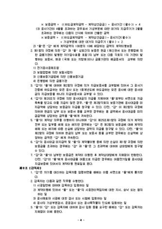 전기공사표준하 도급계약서(양식샘플) - 섬네일 4page