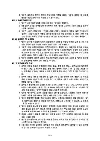 전기공사표준하 도급계약서(양식샘플) - 섬네일 5page