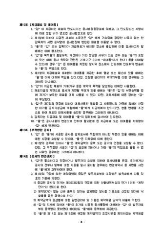 전기공사표준하 도급계약서(양식샘플) - 섬네일 6page
