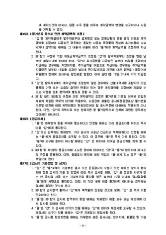 전기공사표준하 도급계약서(양식샘플) - 섬네일 7page