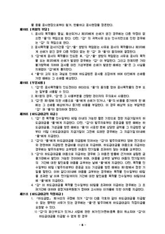 전기공사표준하 도급계약서(양식샘플) - 섬네일 8page
