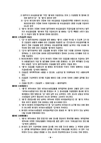 전기공사표준하 도급계약서(양식샘플) - 섬네일 9page