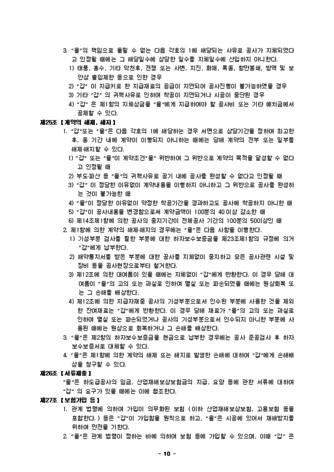 전기공사표준하 도급계약서(양식샘플) - 섬네일 10page