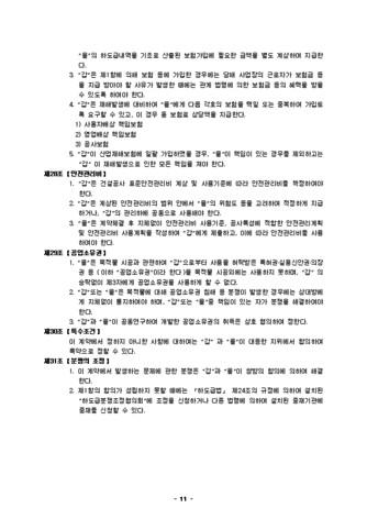 전기공사표준하 도급계약서(양식샘플) - 섬네일 11page