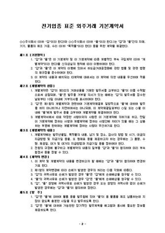전기업종 표준 외주거래 기본계약서 - 섬네일 1page