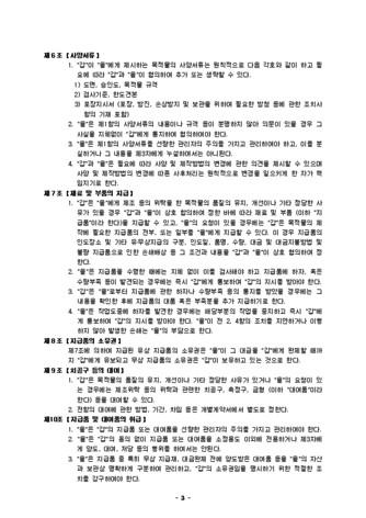 전기업종 표준 외주거래 기본계약서 - 섬네일 2page