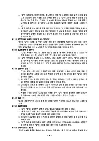 전기업종 표준 외주거래 기본계약서 - 섬네일 3page