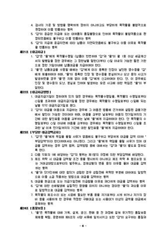 전기업종 표준 외주거래 기본계약서 - 섬네일 5page