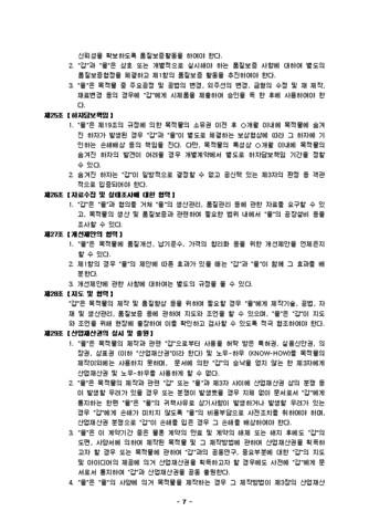 전기업종 표준 외주거래 기본계약서 - 섬네일 6page