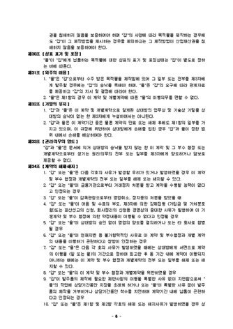 전기업종 표준 외주거래 기본계약서 - 섬네일 7page