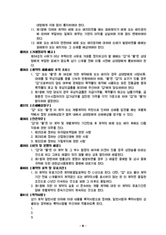 전기업종 표준 외주거래 기본계약서 - 섬네일 8page