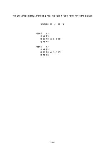 전기업종 표준 외주거래 기본계약서 - 섬네일 9page