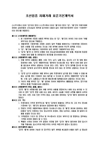 조선업종 자재거래 표준 기본계약서 - 섬네일 1page
