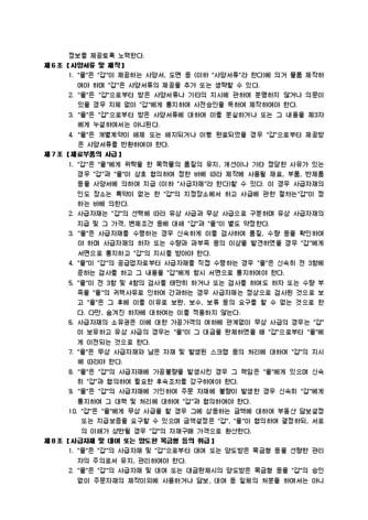 조선업종 자재거래 표준 기본계약서 - 섬네일 2page
