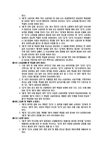 조선업종 자재거래 표준 기본계약서 - 섬네일 3page