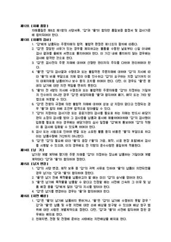 조선업종 자재거래 표준 기본계약서 - 섬네일 4page