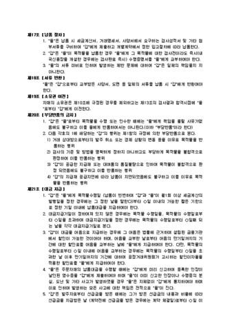 조선업종 자재거래 표준 기본계약서 - 섬네일 5page