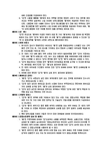 조선업종 자재거래 표준 기본계약서 - 섬네일 6page