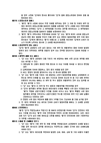 조선업종 자재거래 표준 기본계약서 - 섬네일 7page