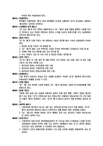 조선업종 자재거래 표준 기본계약서 - 섬네일 8page