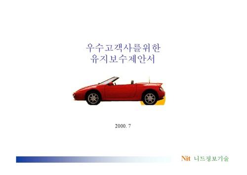 우수고객사를 위한 유지보수 제안서(전자기기/네크웍) - 섬네일 1page