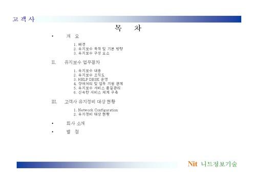 우수고객사를 위한 유지보수 제안서(전자기기/네크웍) - 섬네일 2page