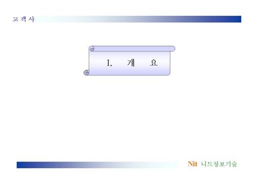 우수고객사를 위한 유지보수 제안서(전자기기/네크웍) - 섬네일 3page