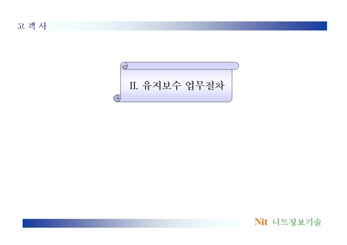 우수고객사를 위한 유지보수 제안서(전자기기/네크웍) - 섬네일 7page
